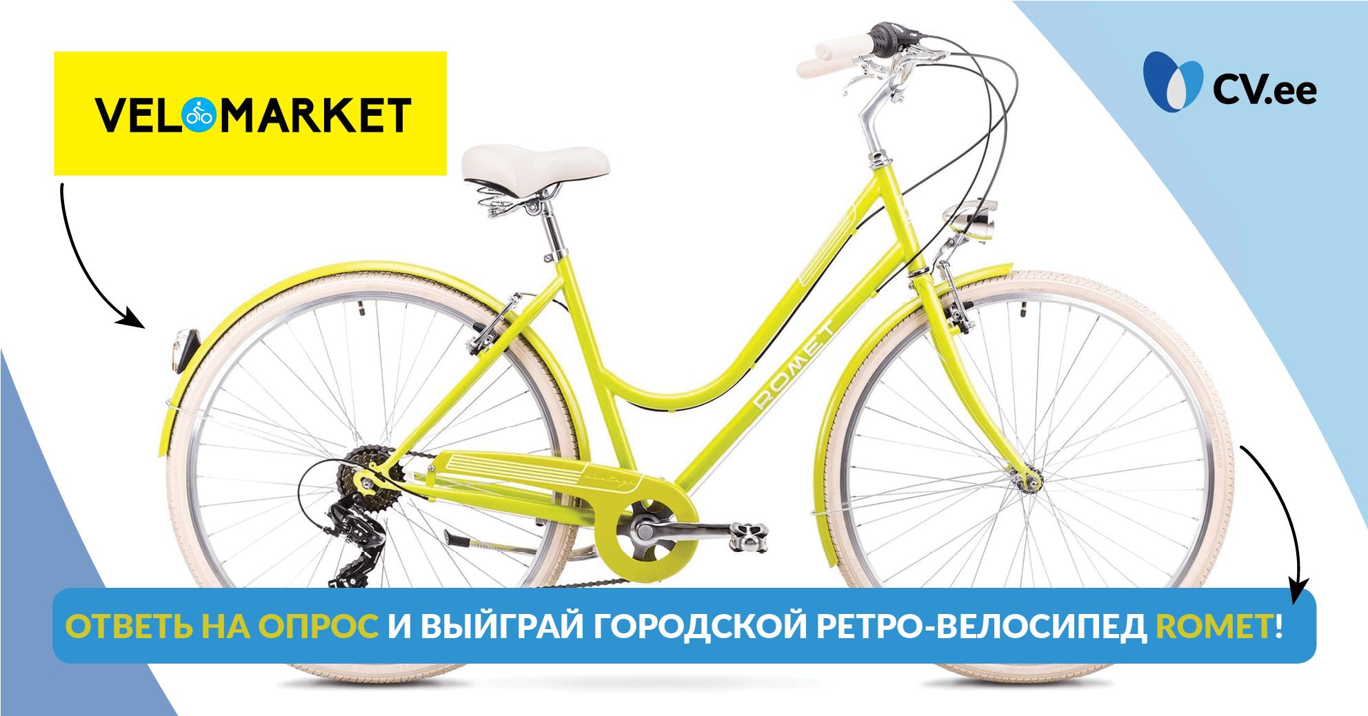 CV.ee и Velomarket: выйграй в летней кампании #rattagatööle городской ретро-велосипед Romet и стань умнее в веложизни!